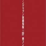 Evangelion: 1.0 You Are (Not) Alone Storyboard Collection (BOOK)(Pre-order)