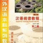 Hanyu Yuedu Jiaocheng เล่ม 2 +CD 汉语阅读教程(修订本) (附赠CD光盘1张) 第二册·一年级教材