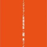 Evangelion: 2.0 You Can (Not) Advance Storyboard Collection (BOOK)(Pre-order)