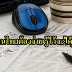 5 ภาษีที่คนไทยต้องจ่าย ! รู้ไว้จะได้เตรียมตัว