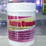สารสกัดดาวเรือง-เร่งสี Astra Complex