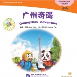 Elementary Level: Modern Fiction - Guangzhou Adventure +CD 中文小书架:广州奇遇(初级)(附1CD)