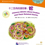 Chinese Idioms about Snakes & Their Related Stories+CD