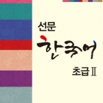 선문 한국어 초급. 2 Korean Language for Beginner 2 (Textbook)