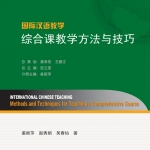 International Chinese Teaching Methods and Techniques for Teaching a Comprehensive Course 国际汉语教学:综合课教学方法与技巧