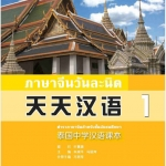 แบบเรียนภาษาจีนวันละนิด เล่ม 1 + MPR online 天天汉语——泰国中学汉语课本 1+MPR