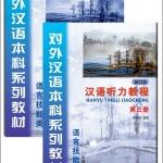 Hanyu Tingli Jiaocheng เล่ม3 + แบบฝึกหัด + MP3 汉语听力教程(第3册)(修订本):1年级(附学习参考1本+MP3光盘1张)