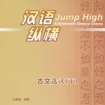 汉语 纵横 古文选读(下)Jump High - A Systematic Chinese Course: Selected Readings of Classical Chinese (II)