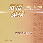 汉语 纵横 古文选读(下)Jump High - A Systematic Chinese Course: Selected Readings of Classical Chinese (II)