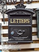 ตู้จดหมายวินเทจ LETTERS เหล็กหล่อ สไตล์ยุโรป