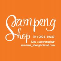 ร้านSAMPENG SHOP