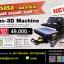 เครื่องพิมพ์ภาพ DUO-3D MACHINE thumbnail 1