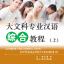 大文科专业汉语综合教程(上册) Chinese for Liberal Arts: Integrated Course (I) thumbnail 1
