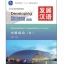 Developing Chinese (2nd Edition) Intermediate Comprehensive Course Ⅱ+MP3 发展汉语(第2版)中级综合(Ⅱ)(含1MP3) thumbnail 1