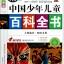 สารานุกรมจีนฉบับเยาวชน ตอนวัฒนธรรมพื้นบ้านกับความสลับซับซ้อนของมนุษย์ thumbnail 1