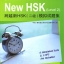 หนังสือข้อสอบ HSK ระดับ 2 + CD thumbnail 1