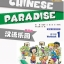 Chinese Paradise (English Edition) Workbook 1 + MP3 汉语乐园:练习册(1)(英语版)(第2版)(附MP3光盘) thumbnail 1