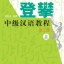 登攀中级汉语教程第二册(上) Climbing Up: An Intermediate Chinese Course Vol. 2-1 thumbnail 1