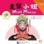 Chinese Graded Readers(Beginner): Folktales-Miss Mouse+CD thumbnail 1
