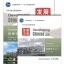 Developing Chinese (2nd Edition) Elementary Listening Course Ⅰ+MP3 发展汉语(第2版)初级听力(Ⅰ)(练习与活动+文本与答案,含1MP3) thumbnail 1