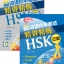 An Intensive Guide to the New HSK Test-Instruction & Practice(HSK Level 3)+MP3 thumbnail 1