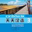 แบบเรียนภาษาจีน ภาษาจีนวันละนิดเล่ม 3 + MPR online 天天汉语—泰国中学汉语课本3+MPR thumbnail 1