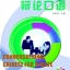Conversational Chinese for Debate+MP3 thumbnail 1