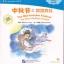 นิทานจีน ตอนเทศกาลไหว้พระจันทร์ นางฟ้าฉางเอ่อ The Chinese Library Series - Chinese Graded Readers (Pre-intermediate): Folktales - The Mid-Autumn Festival - The Moon Goddess Chang'e中文小书架—汉语分级读物(准中级):民间故事 中秋节之嫦娥奔月(含1CD-ROM) thumbnail 1