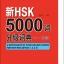 พจนานุกรมรวมคำศัพท์จีน 5000 คำ HSK ระดับต้น + CD thumbnail 1