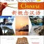 New Concept Chinese 3 + CD (新概念汉语) thumbnail 1