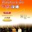 สัมผัสภาษาจีน: ฉบับติดต่องานราชการ+CD 体验汉语•公务篇(60~70课时)(泰语版)(附CD光盘1张) thumbnail 1