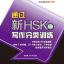 Succeed in New HSK(Level 5): Classified Writing Drills 通过新HSK写作分类训练(5级) thumbnail 1
