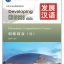 Developing Chinese (2nd Edition) Elementary Comprehensive Course Ⅱ+MP3 发展汉语(第2版)初级综合(Ⅱ)(含1MP3) thumbnail 1