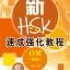 A Short Intensive Course of New HSK Speaking Test (Advanced Level) +MP3 新HSK速成强化教程(口试)(高级)(附光盘) thumbnail 1