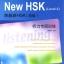 หนังสือข้อสอบ HSK ระดับ 4 + CD (ทดสอบการฟัง) thumbnail 1