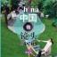汉语视听说系列教材中级(上)家庭篇:中国微镜头 China Focus-Intermediate: Level 1 : Family thumbnail 1