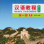 Hanyu Jiaocheng Vol. 1A+MP3 (3rd Edition) thumbnail 1