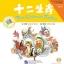 Chinese Graded Readers(Beginner):Folktales-The Chinese Zodiac+CD thumbnail 1
