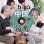 中国微镜头:汉语视听说系列教材.中级.下.家庭篇 China Focus: Chinese Audiovisual-Speaking Course Intermediate Level (Ⅱ) Family thumbnail 1