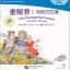 นิทานจีน ตอนเทศกาลฉงหยาง (The Chongyang Festival The River Monster) thumbnail 1