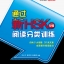 Succeed in New HSK (Level 5): Classified Reading Drills 通过新HSK:阅读分类训练(5级) thumbnail 1