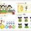 Chinese Paradise (English Version) Textbook 1 + MP3 汉语乐园:课本(1)(英语版)(第2版)(附MP3光盘) thumbnail 5