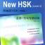 หนังสือข้อสอบ HSK ระดับ 4 + CD (ทดสอบความเข้าใจและการเขียน) thumbnail 1
