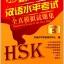หนังสือข้อสอบ Simulated Tests of the New HSK ระดับ 5 +CD thumbnail 1