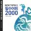 New Topik II Essential Vocabulary 2000 NEW TOPIK II 필수어휘 2000 thumbnail 1