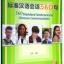 สนทนาภาษาจีน 360 ประโยค เล่ม 1 thumbnail 1