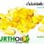 FOURTH OIL น้ำมันสกัดเย็น4ชนิด ซอฟเจลจากพืช thumbnail 5