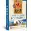 Narration of China: The Chinese Economy + DVD讲述中国课件系列中国经济 (附DVD-ROM光盘) thumbnail 1