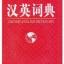 พจนานุกรมจีน-อังกฤษ thumbnail 1