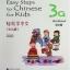 轻松学中文(少儿版)(英文版)练习册3a Easy Steps to Chinese for Kids(English Edition) Workbook 3a thumbnail 1